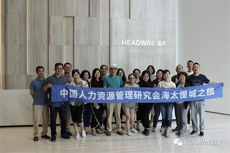 中国人力资源管理研究会走进万博体育官网登陆集团